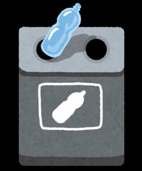 捨てる ボトル.png